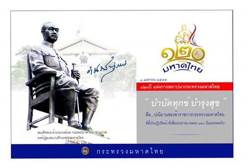 แบบคัทเอาท์ 120 ปี กระทรวงมหาดไทย